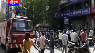 જામનગર-પાર્થ કોલોનીમાં આવેલ HDFC બેંકમાં આગ