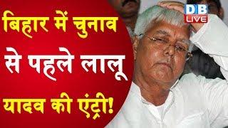 Bihar में चुनाव से पहले लालू यादव की एंट्री! Lalu Prasad Yadav ने उठाए नीतीश सरकार पर सवाल |#DBLIVE