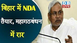 बिहार में NDA तैयार, महागठबंधन में रार | तेजस्वी को महागठबंधन का नेता नहीं मान रहे दल |#DBLIVE