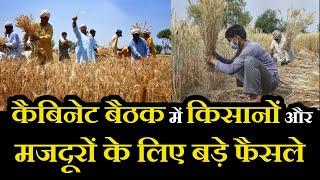 Cabinet Press Conference   कैबिनेट बैठक में किसानों और मजदूरों के लिए बड़े फैसले