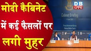 मोदी कैबिनेट में कई फैसलों पर लगी मुहर | अन्नदाताओं और MSME के लिए बड़ा ऐलान |#DBLIVE