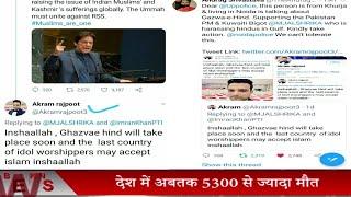 Bulandshahr // सोशल मीडिया पर भड़काऊ टिप्पणी