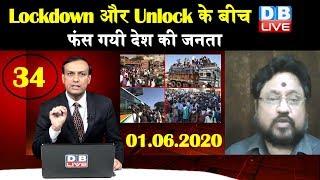 News Point | lockdown और unlock के बीच फंस गयी देश की जनता | modi sarkar | #DBLIVE