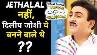 Not Jethalal, But Dilip Joshi Was Offered THIS Character | Taarak Mehta Ka Ooltah Chashmah