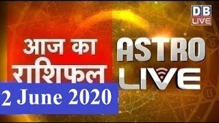 2 june 2020 | आज का राशिफल | Today Astrology | Today Rashifal in Hindi | #AstroLive | #DBLIVE