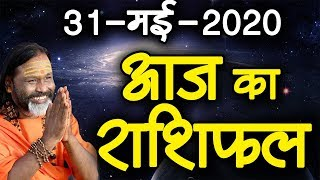 Gurumantra 31 May 2020 Today Horoscope Success Key Paramhans Daati Maharaj