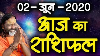 Gurumantra 02 June 2020 Today Horoscope Success Key Paramhans Daati Maharaj