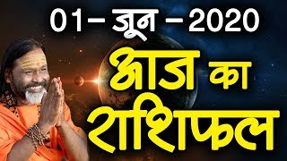 Gurumantra 01 June 2020 Today Horoscope Success Key Paramhans Daati Maharaj