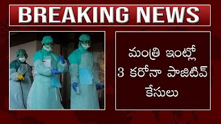 Breaking News | Corona Positive Cases in Minister Home | Top Telugu TV