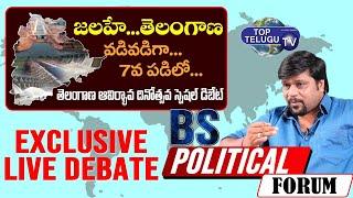 Telangana Formation Day 2020 Debet LIVE | BS Political Forum | KCR | Top Telugu TV