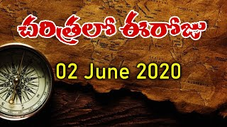 చరిత్రలో ఈరోజు | June 2nd 2020 | Today History | Telangana Formation Day | Top Telugu TV