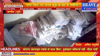 Kannauj: अपने पेट के लिए लोग हुए बेहाल, नहीं मिला राशन कार्ड, जमा किए प्रपत्र कूड़े के ढेर में तब्दील