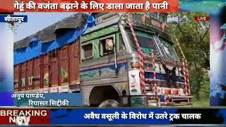 अवैध वसूली के विरोध में उतरे ट्रक चालक......