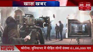 महाराष्ट्र सरकार ने दी फिल्म शूटिंग की इजाजत कुछ शर्तों के साथ