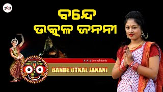 Bande Utkala Janani | ବନ୍ଦେ ଉତ୍କଳ ଜନନୀ | Outstanding Performance by Odisha Girl | Satya Bhanja