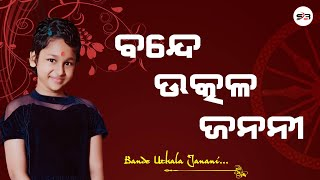 Bande Utkal Janani (Kids Version) | Anthem of Odisha | Upload on Public Demand | Satya Bhanja