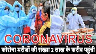 Coronavirus // देश में कोरोना मरीजों की संख्या 2 Lakhs के करीब पहुंची, 5598 लोगों की मौत