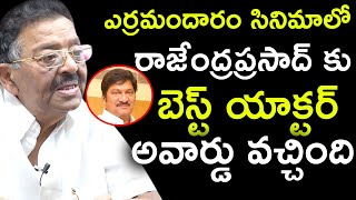 Rajendra Prasad Got Best Actor Award For Erramandharam | Director Muthyala Subbaiah Latest Interview