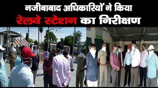 नजीबाबाद—अधिकारियों ने किया रेलवे स्टेशन का निरीक्षण