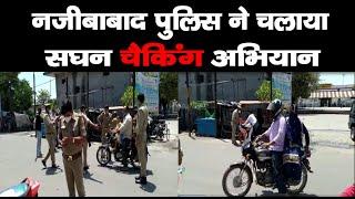 नजीबाबाद—पुलिस ने चलाया सघन चैकिंग अभियान