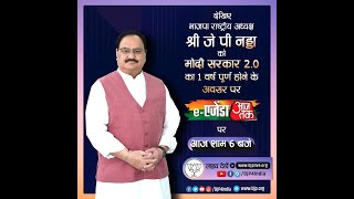 Shri JP Nadda at Aaj Tak e-Agenda on One Year of Modi 2.0
