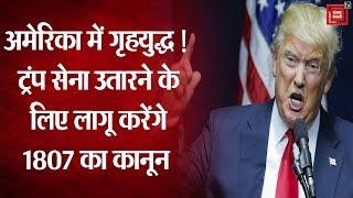 US Riots : Trump Miltary उतारने के लिए लागू करेंगे 1807 insurrection act ! || George Floyd