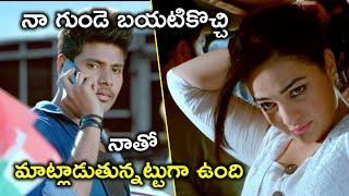 నా గుండె బయటికొచ్చి నాతో | Latest Telugu Comedy Scenes | Bhavani HD Movies