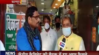Kanpur | भाजपा विधायक की सराहनीय पहल, होम्योपैथिक औषधि का किया निशुल्क वितरण | JAN TV