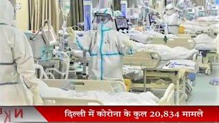 Delhi News // Corona ने बढ़ाई चिंता, नए बेड, अंतिम संस्कार के लिए जगह की तलाश शुरू