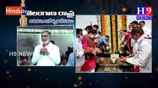 తెలంగాణ రాష్ట్ర అవతరణ దినోత్సవంలో పాల్గొన్న మంత్రి తన్నీరు  హరీష్ రావు || H9 News