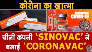 चाइनीज कंपनी सिनोवैक का दावा, तैयार कर ली गई वैक्सीन, ब्रिटेन में हो सकता है अगला ट्रायल