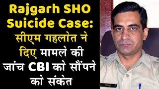 Rajgarh SHO Suicide Case: सीएम गहलोत ने दिए मामले की जांच CBI को सौंपने के संकेत