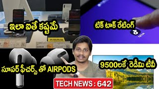 TechNews in telugu 642: Apple iOS,mi band 5,realme x3 super zoom,pixel 5,tiktok rating,buds s
