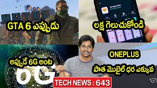 TechNews in telugu 643:samsung a31,GTA 6 release date,Xiaomi working on 6G,realme 55inc,redmi laptop