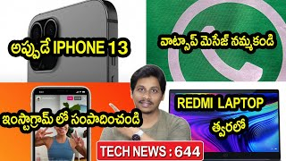 TechNews in telugu 644: instagram igtv monetization,redmi laptop,MIUI 12 features,oppo chip,space x,