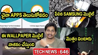 TechNews in telugu 646:Samsung A31,remove china apps,Samsung Galaxy A20e blast,Wallpaper crash