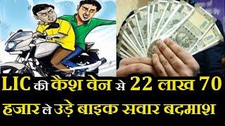 Aligarh | LIC की कैश वेन से 22 लाख 70 हजार ले उड़े बाइक सवार बदमाश