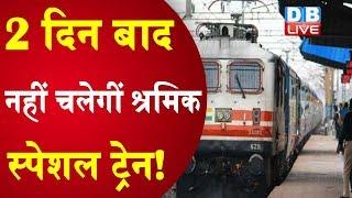 2 दिन बाद नहीं चलेगीं Shramik Special Train ! | घट गई है श्रमिक स्पेशल ट्रेनों की मांग | #DBLIVE