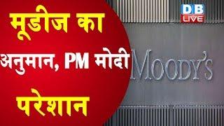 मूडीज का अनुमान, PM मोदी परेशान | moody's ने घटाई भारत की सॉवरेन रेटिंग