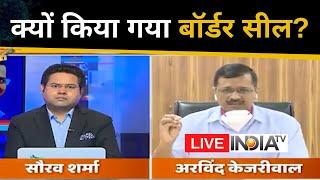 क्यों किया गया बॉर्डर सील?   Arvind Kejriwal   Live on India TV
