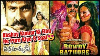 Akshay Kumar Ki Rowdy Rathore Film Ne Pure Kiye 8 Saal, Janiye Collections Aur Unknown Facts