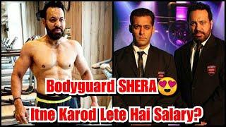 Salman Khan Ke Bodyguard SHERA Ki Salary Jankar Ud Jayenge Aapke Hosh, Sabse Amir Bodyguard Hai