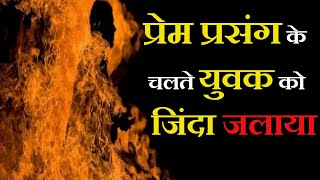 UP Pratapgarh Crime News | प्रेम प्रसंग के चलते युवक को जिंदा जलाया, पुलिस पर किया पथराव