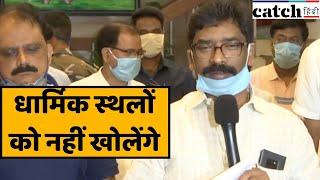अनलॉक-1: झारखंड के CM हेमंत सोरेन ने कहा- धार्मिक स्थलों को नहीं खोलेंगे | Catch Hindi