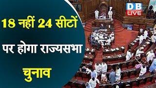 19 जून को होगा चुनाव, उसी दिन आएंगे नतीजे | 18 नहीं 24 सीटों पर होगा Rajyasabha Election | #DBLIVE