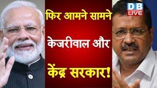 दिल्ली बॉर्डर सील मामले पर आमने सामने Arvind Kejriwal  और केंद्र सरकार! | Delhi boader news