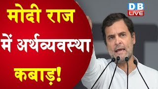 मोदी राज में अर्थव्यवस्था कबाड़! आर्थिक मोर्चे पर Rahul Gandhi ने केंद्र को घेरा | #DBLIVE