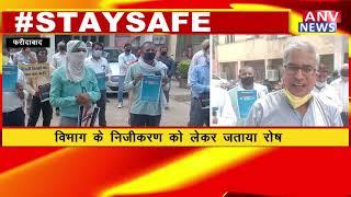 FARIDABAD : बिजली विभाग के कर्मचारियों ने किया विरोध प्रदर्शन ! ANV NEWS HARYANA !