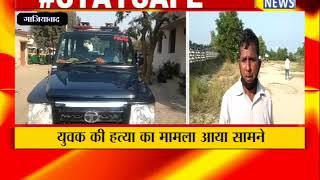 GHAZIABAD : युवक की हत्या का मामला आया सामने ! ANV NEWS UTTAR PRADESH !
