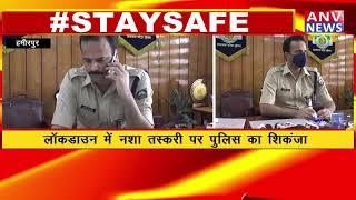 HAMIRPUR : लॉकडाउन में नशा तस्करी पर पुलिस का शिकंजा ! ANV NEWS HIMACHAL PRADESH !